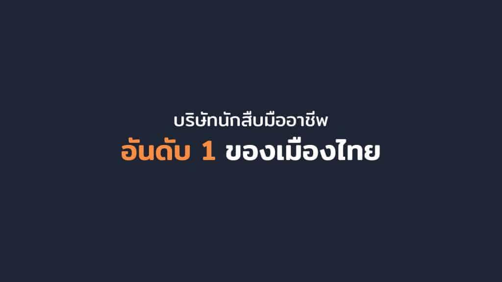sb Thai detective 02